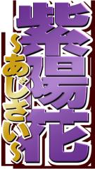 紫陽花 ~あじさい~