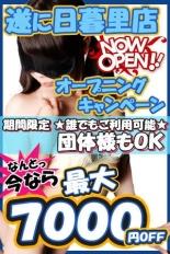 総額7000円OFF割!!