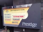 Prestige(プレステージ)