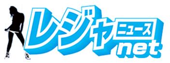 鶯谷~大塚版 レジャーニュースネット