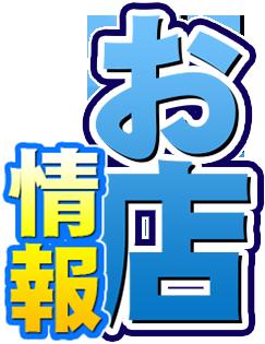 △▲■●●●●1万円で遊べる助平さんの店●●●●