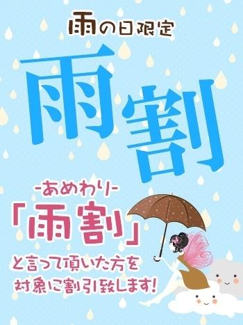 ★★★雨割!!!★★★