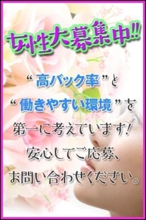 ◆◆女性急募中!◆◆