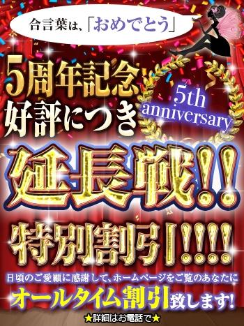 ★★★五周年イベント 9月もやっちゃいますよ(^o^)★★★