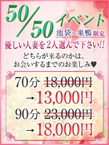 50/50イベント♪
