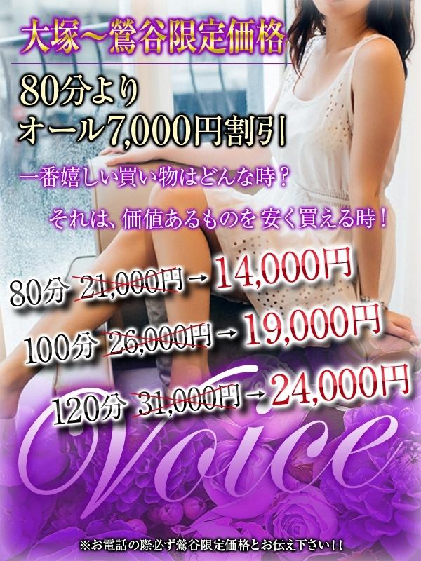 ◆「大塚~鶯谷限定価格」◆最大7,000円引き