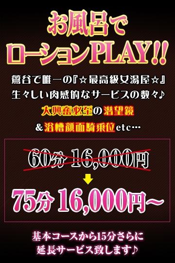 冬季限定お風呂でローションPLAY!!