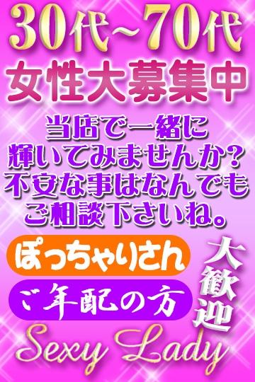◆女性急募◆30代〜70代稼げます是非!!!◆