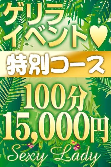 ★お得なイベント★