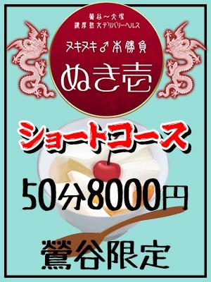 リアル奥さま多数在籍★50分8000円~♂♂